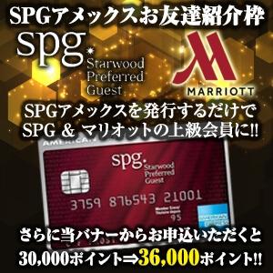 SPGアメックス友達紹介